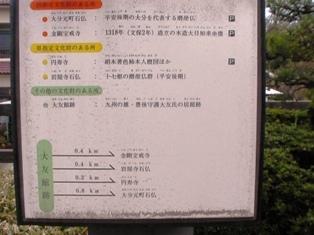 SANY3661大友館跡5.JPG